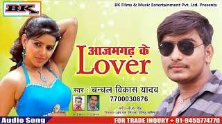 Video मारेलु नयनवा ना I Azamgarh Ke Lover I Chanchal Vikash Yadav I 2018 सुपरहिट Bhojpuri Song download MP3, 3GP, MP4, WEBM, AVI, FLV Agustus 2018