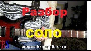 Виктор Цой (П. Гагарина) - Кукушка - Разбор соло на гитаре (кавер)