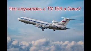 Что случилось с ТУ 154 в Сочи?