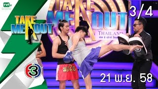 Take Me Out Thailand S9 ep.09 เก่ง-ซีเกมส์ 3/4 (21 พ.ย. 58)