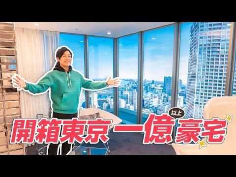 開箱東京1億円以上超級豪宅!日本有錢人生活長這樣啦