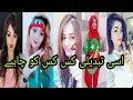 PTI Beautiful Girls PTI Song Rok Soko To Rok lo PM Imran Khan & PTI Songs _YouTube