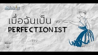 SPEAK OUT คุยจ้อกับหมอจิตฯ EP.2 เมื่อฉันเป็น Perfectionist