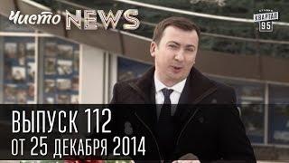 Чисто News, выпуск 112, от 25-го декабря, 2014г.