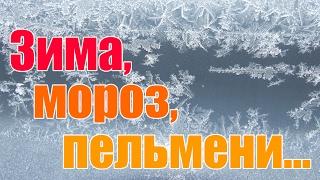 Зима, мороз, пельмени...