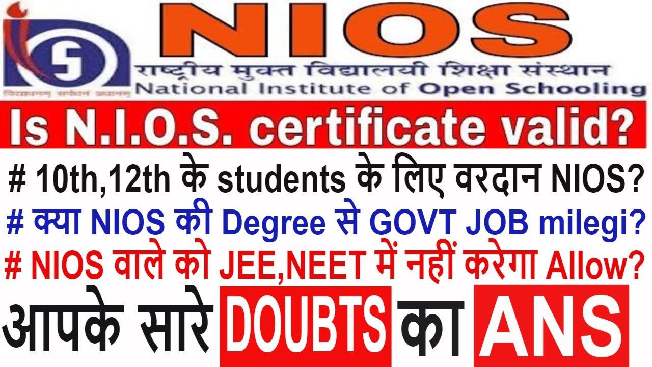 क्या NIOS Board GOVERNMENT JOB के लिए VALID है? NIOS Vs CBSE? NIOS Fee ?  NIOS Exam schedule ? NIOS