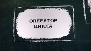 УРОК 19.  Оператор цикла (8 класс)