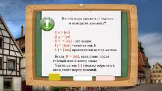 Немецкий легко. Мои видео-уроки. Урок 1