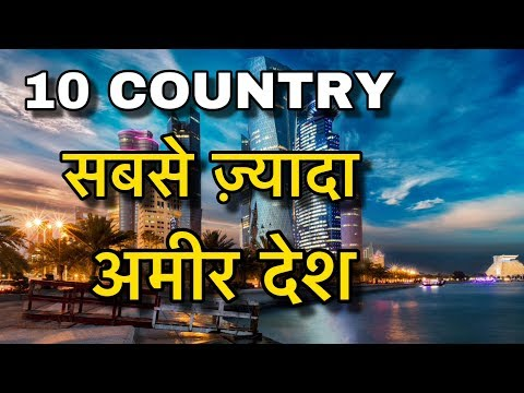 TOP 10 RICH COUNTRIES IN THE WORLD || सब है करोड़पति || RICHEST COUNTRIES IN WORLD 2020