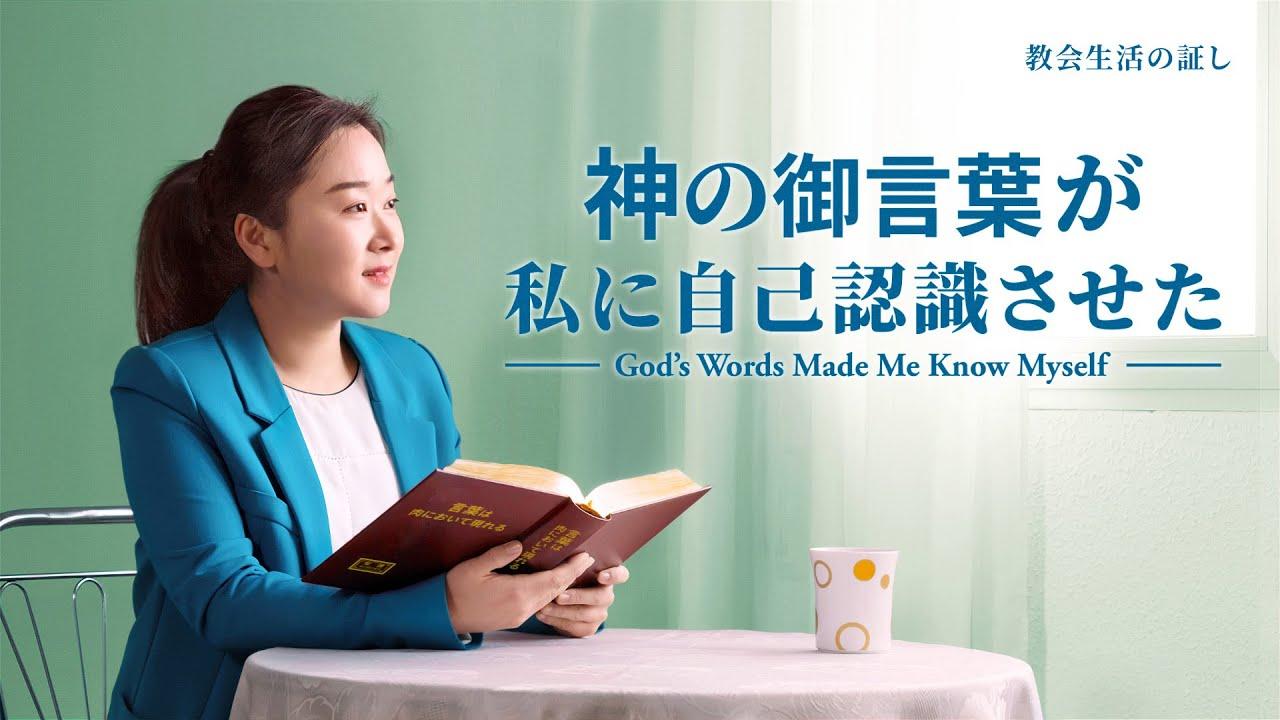 キリスト教徒の証し 2020「神の御言葉が私に自己認識させた」