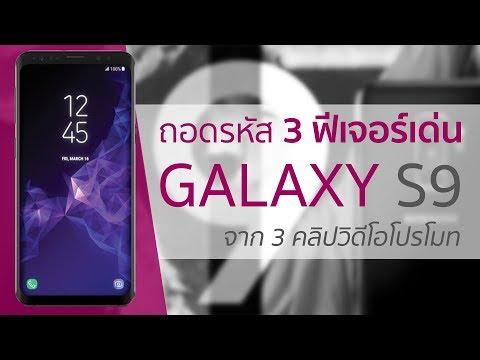 ถอดรหัส 3 ฟีเจอร์เด่นของ Galaxy S9 จาก 3 คลิปวิดีโอโปรโมท | Droidsans - วันที่ 17 Feb 2018