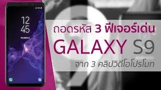 ถอดรหัส 3 ฟีเจอร์เด่นของ Galaxy S9 จาก 3 คลิปวิดีโอโปรโมท   Droidsans