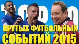 ТОП-10 крутых футбольных событий 2015 года
