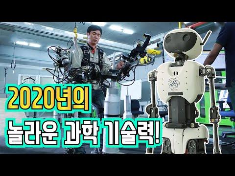 2020 우리를 놀라게 할 미래 과학 기술 [다큐S프라임] / YTN 사이언스