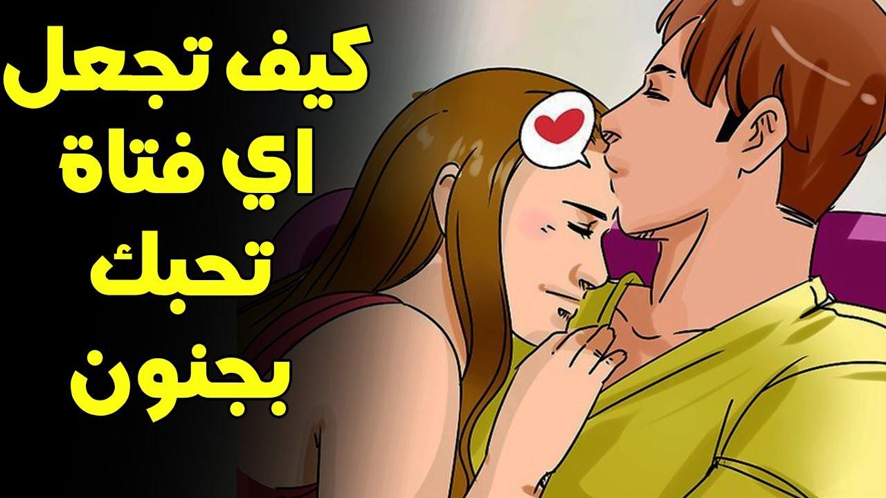 كيف تجعل أي فتاة تقع في حبك ؟ اتبع هذه الخطوات