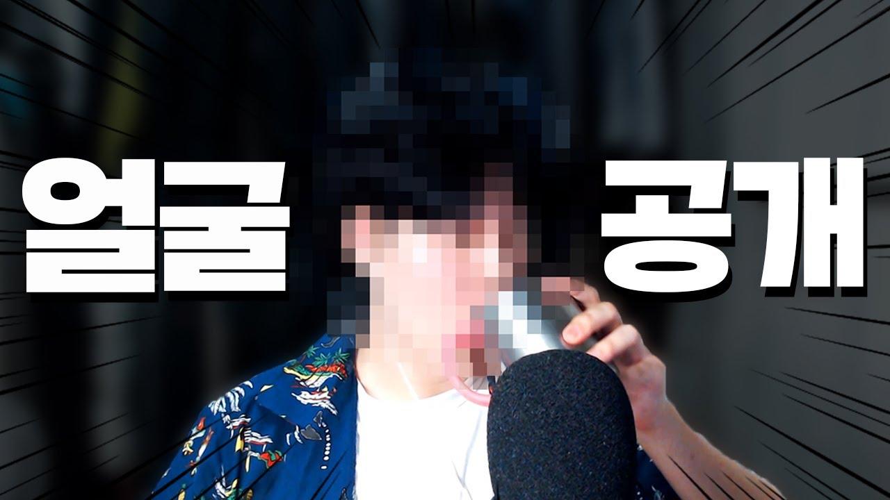 30만 기념 얼굴공개 그리고 QnA