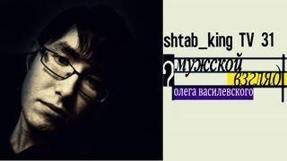 shtab_king TV - shtab_king TV 31 : Мужские Истории (тизер)