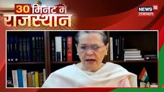 "Congress का ""ऑनलाइन हल्लाबोल"" | 30 Minute Mein Rajasthan"