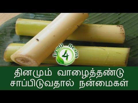 Banana Stem benefits in tamil
