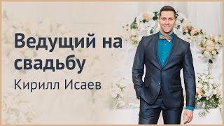 Ведущий на свадьбу. Хороший ведущий на свадьбу в Москве. Ведущий на свадьбу Москва.(, 2016-02-05T13:37:43.000Z)