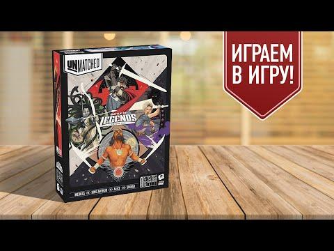 UNMATCHED (БИТВА ЛЕГЕНД): настольная игра про битвы супергероев из комиксов, фильмов и сказок!