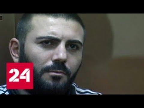 Таксист Карапетян оставлял жертв умирать в безлюдных местах - Россия 24