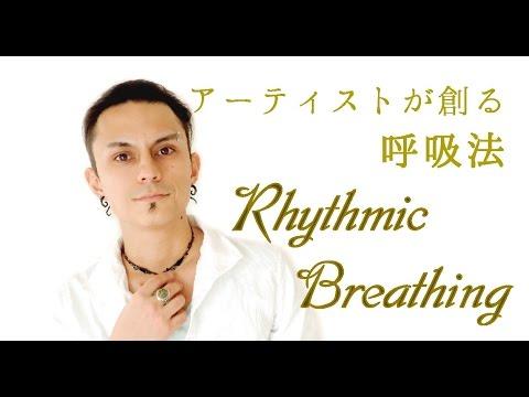 誰でも出来る 簡単で楽しめる呼吸法・リズミックブリージングについて English sub