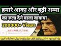 Ek Buddhi Aurat aur Hamare Pyare Aaqa ﷺ Ka Waqia/Rula Dene Wala Bayan/Aashiq E Rasool Presentation