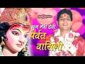 Aarti Sharda Maa शारदा माँ की आरती maihar Wali Maa devi Mahima rakesh Tiwari video