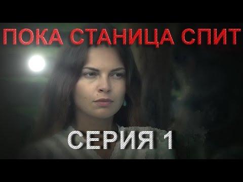 Сериал Пока Станица Спит Серия 1