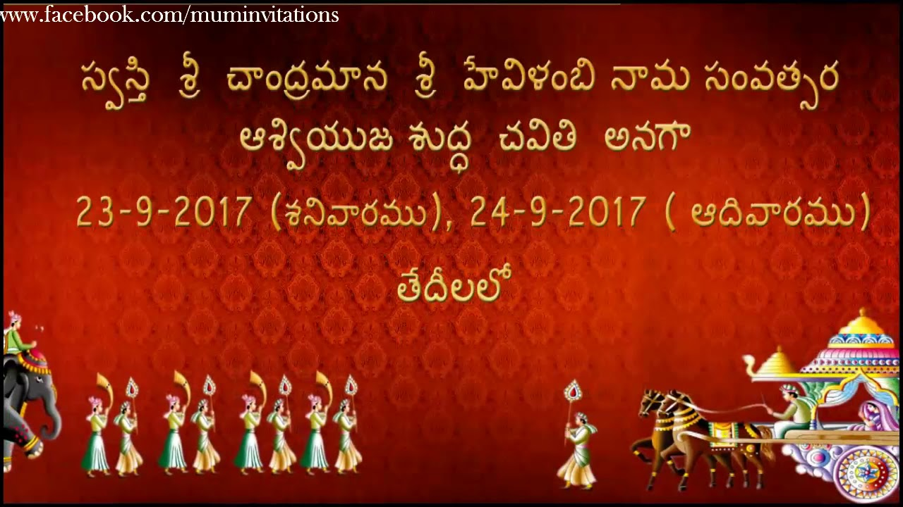 Shastipoorthi Invitation For Whatsapp In Telugu Youtube