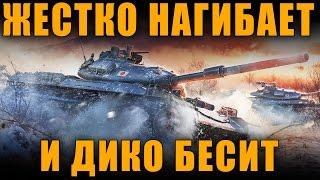 ТАНК КОТОРЫЙ НЕРЕАЛЬНО ГНЕТ И ПРИ ЭТОМ БЕСИТ![ World of Tanks ]