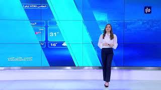النشرة الجوية الأردنية من رؤيا 30-4-2019 | Jordan Weather
