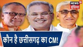 देखिए कौन बना छत्तीसगढ़ का CM, होने वाला है एलान | Race For Next CM In Chhattisgarh