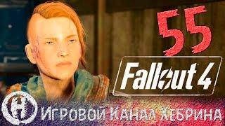 Прохождение Fallout 4 - Часть 55 (Раскопки)
