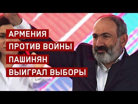 Армения против войны. Пашинян выиграл выборы