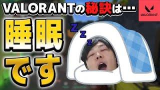 【VALORANT】自身の睡眠の質を向上させてプレイスキルの向上も狙うスパイギア
