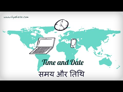 How To Convert Time And Date For Any City? Kisi Bhi Sheher Ka Time Zone Kaise Pata Karte Hain?