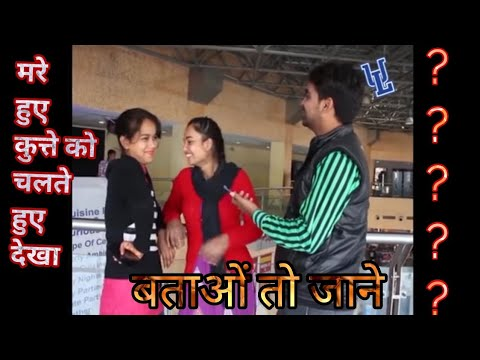 Dehradun Peoples funny Common Sense 90% Fail Just for Laugh and fun.. Must Watch