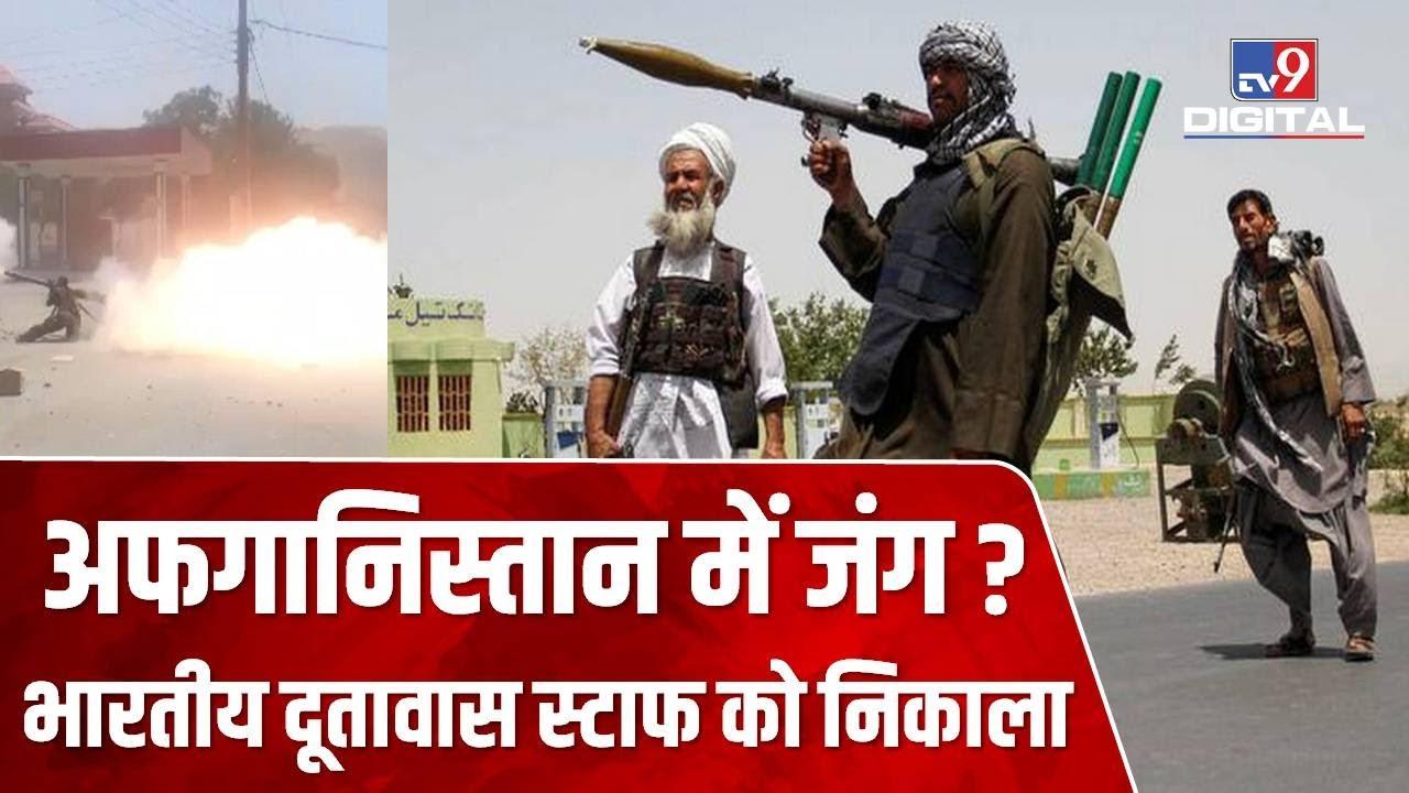Download Afghanistan में जंग के हालात के बीच Kandhar में Indian Consulate  से निकाला गया Staff | Talibans