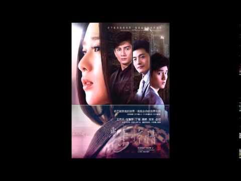 品冠-無關善良Not About Kindness 電視劇《步步驚情》插曲