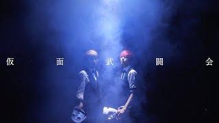 【MV】仮面武闘会/カルxピン(2ndシングル)