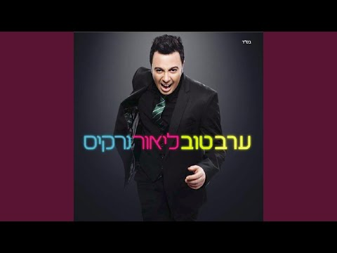 Ani Mavtiach (feat. Eyal Golan)