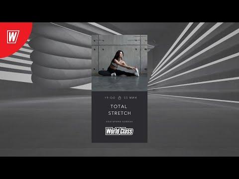 TOTAL STRETCH с Екатериной Ковпак | 2 августа 2020 | Онлайн-тренировки World Class