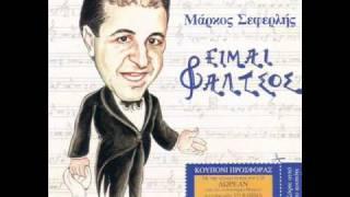 SEFERLIS - 05 ΚΕΡΑΤΑΣ ΚΑΙ ΔΑΡΜΕΝΟΣ