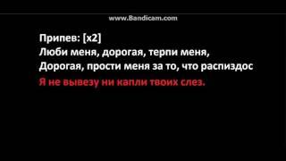 MiyaGi Эндшпиль - Люби меня ft. Симптом(НЖН) текст