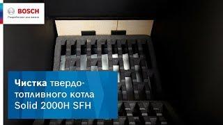 Чистка твердотопливного котла Solid 2000 H SFH