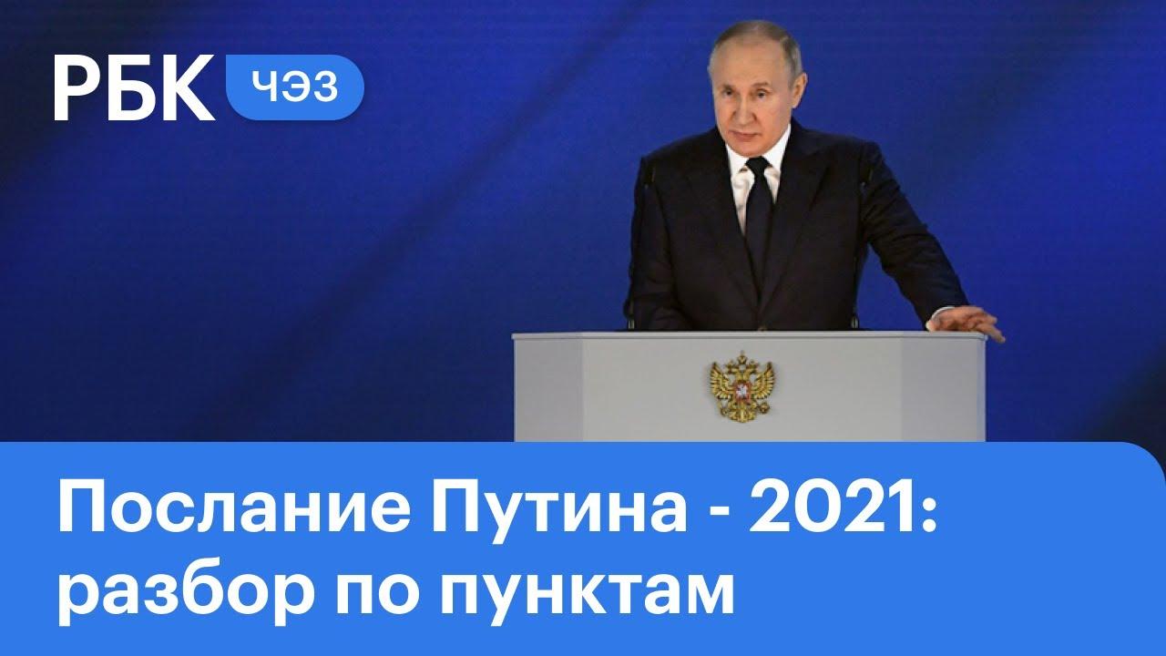 Какие последствия несёт послание Путина Федеральному собранию 2021?