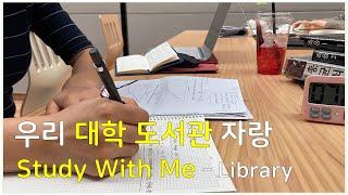 도서관 창의공간 원목테이블에서 공부로그 / Study …