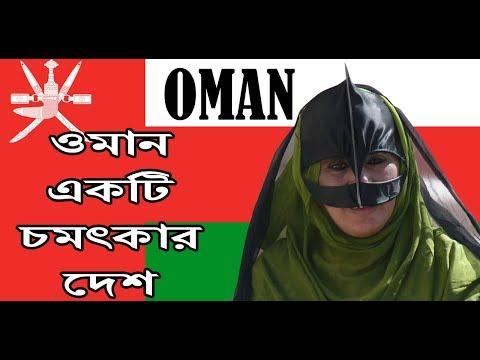 ওমান একটি চমৎকার দেশ | Amazing Facts about Oman in Bengali